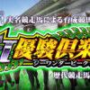 パチスロ G1優駿倶楽部(ダービークラブ) PV・試打・実践動画まとめ